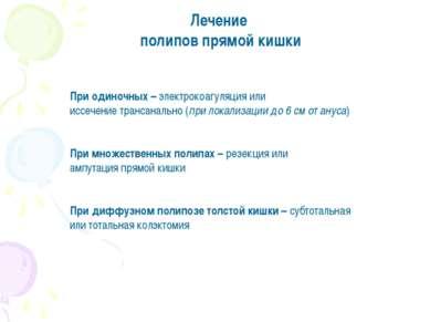 Лечение полипов прямой кишки При одиночных – электрокоагуляция или иссечение ...