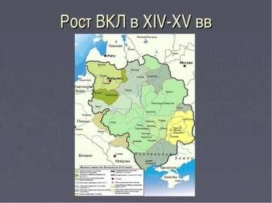 Рост ВКЛ в XIV-XV вв
