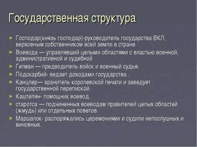 Государственная структура Господар(князь господар)-руководитель государства В...