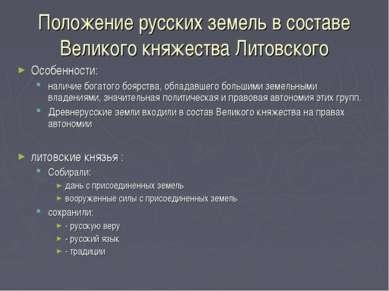 Положение русских земель в составе Великого княжества Литовского Особенности:...