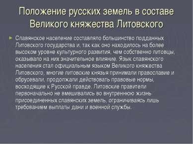 Положение русских земель в составе Великого княжества Литовского Славянское н...