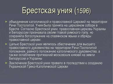 Брестская уния (1596) объединение католической и православной Церквей на терр...