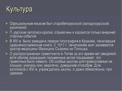 Культура Официальным языком был старобелорусский (западнорусский, русинский) ...