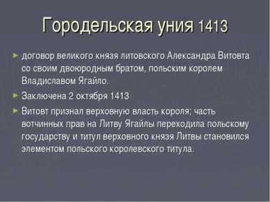 Городельская уния 1413 договор великого князя литовского Александра Витовта с...