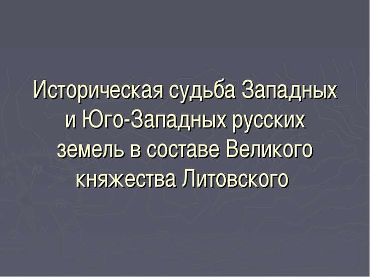 Историческая судьба Западных и Юго-Западных русских земель в составе Великого...