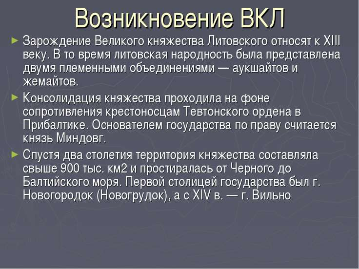 Возникновение ВКЛ Зарождение Великого княжества Литовского относят к XIII век...