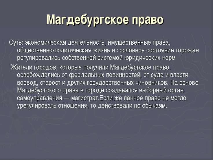 Магдебургское право Суть: экономическая деятельность, имущественные права, об...
