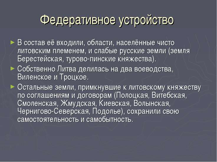 Федеративное устройство В состав её входили, области, населённые чисто литовс...