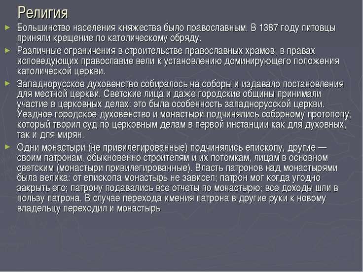 Религия Большинство населения княжества было православным. В 1387 году литовц...