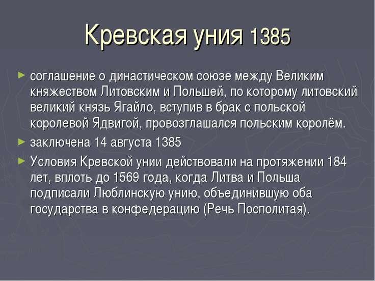 Кревская уния 1385 соглашение о династическом союзе между Великим княжеством ...