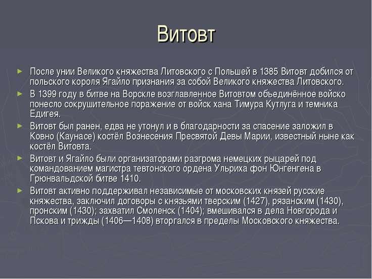 Витовт После унии Великого княжества Литовского с Польшей в 1385 Витовт добил...