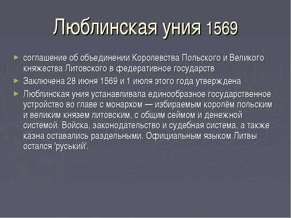 Люблинская уния 1569 соглашение об объединении Королевства Польского и Велико...