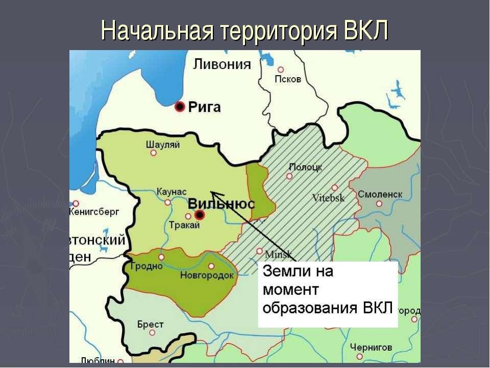 Начальная территория ВКЛ