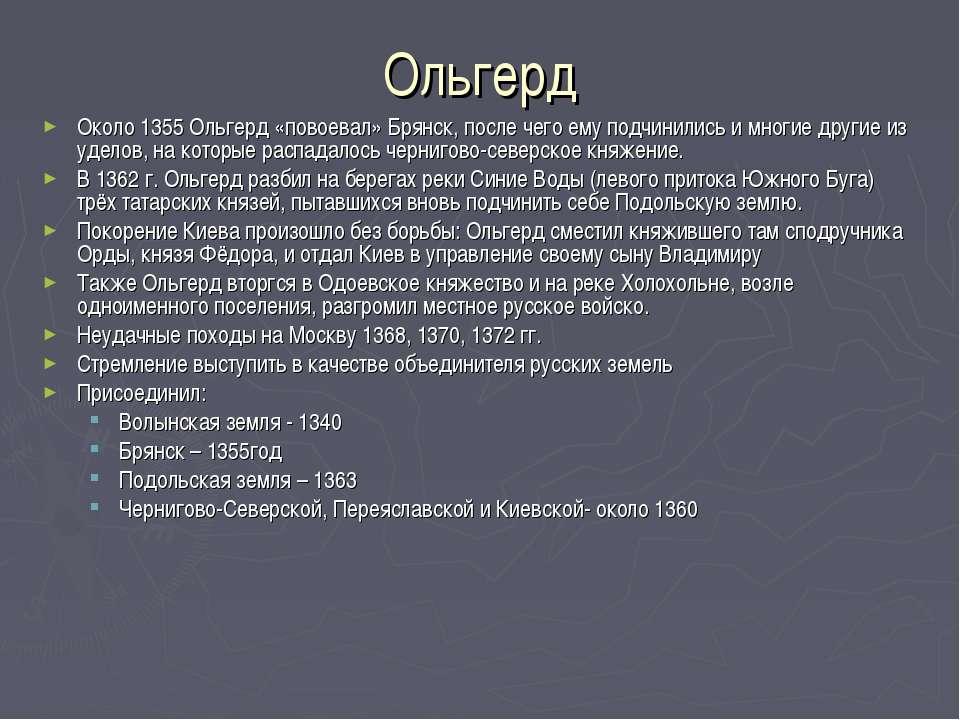 Ольгерд Около 1355 Ольгерд «повоевал» Брянск, после чего ему подчинились и мн...