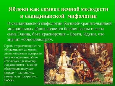 Яблоки как символ вечной молодости в скандинавской мифологии В скандинавской ...
