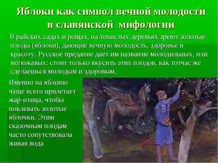 Яблоки как символ вечной молодости в славянской мифологии В райских садах и р...