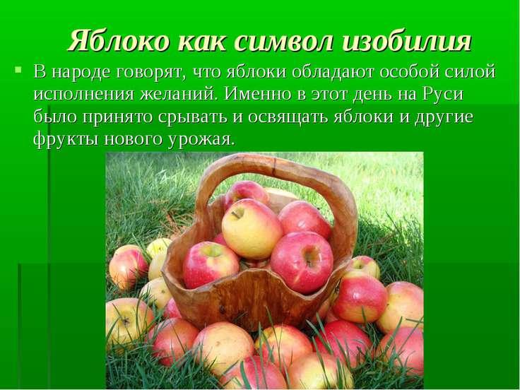 Яблоко как символ изобилия В народе говорят, что яблоки обладают особой силой...