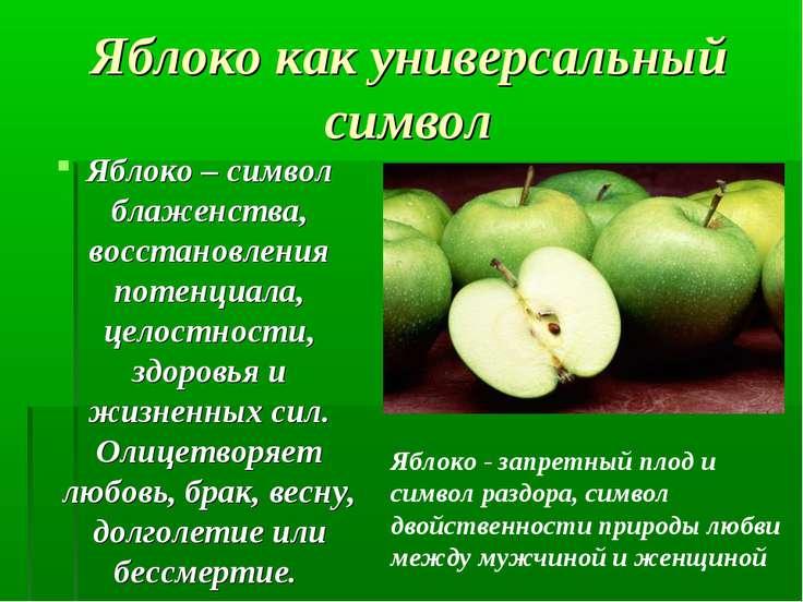 Яблоко как универсальный символ Яблоко – символ блаженства, восстановления по...