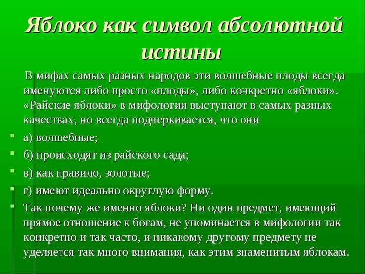 Яблоко как символ абсолютной истины В мифах самых разных народов эти волшебны...