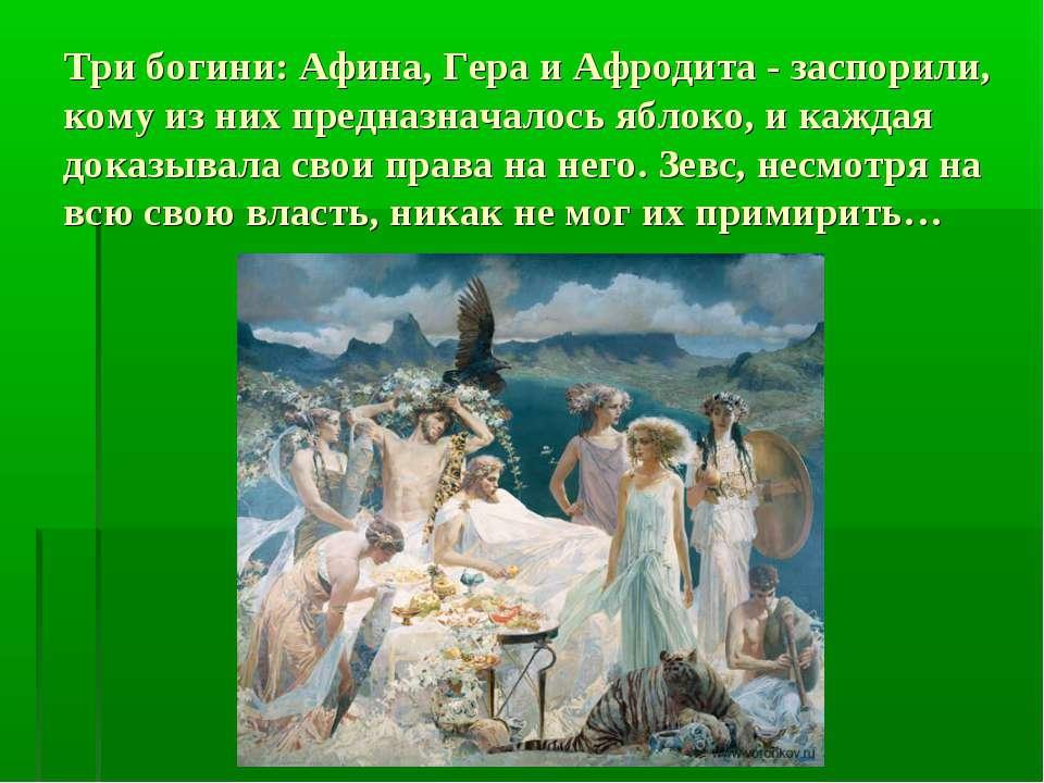 Три богини: Афина, Гера и Афродита - заспорили, кому из них предназначалось я...