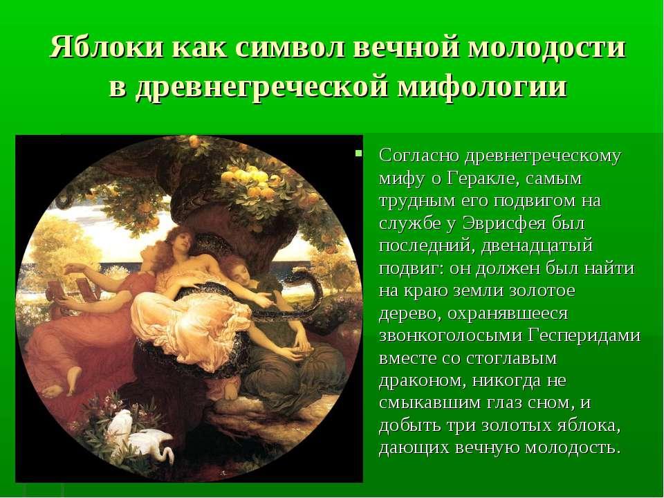 Яблоки как символ вечной молодости в древнегреческой мифологии Согласно древн...