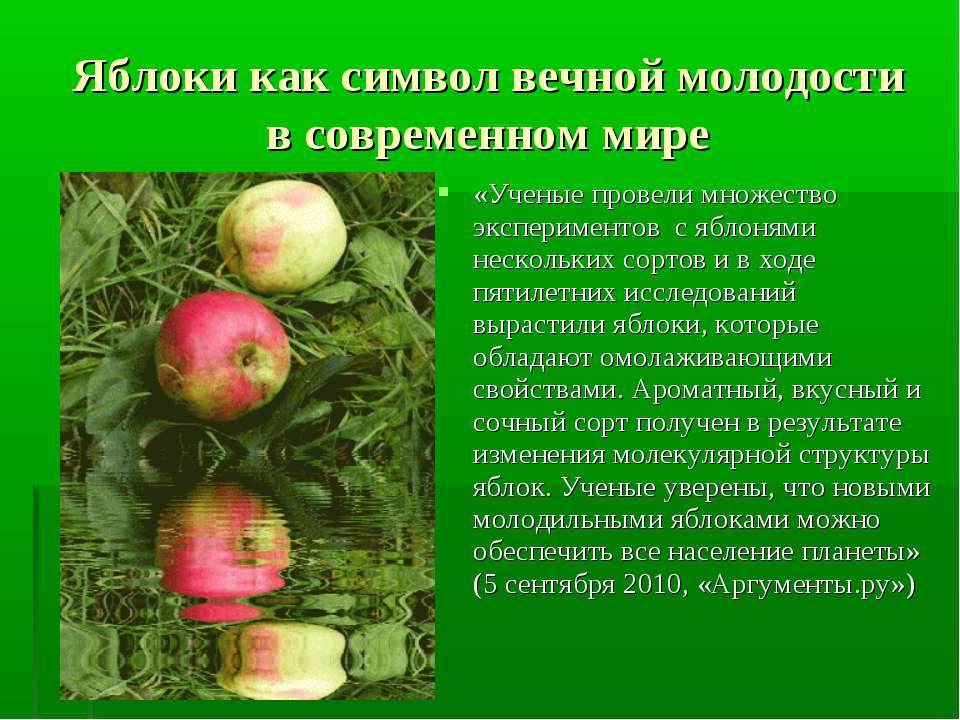 Яблоки как символ вечной молодости в современном мире «Ученые провели множест...