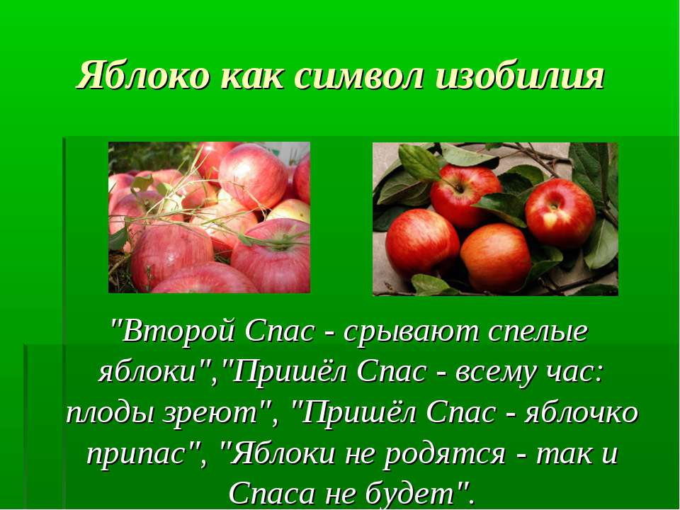 """Яблоко как символ изобилия """"Второй Спас - срывают спелые яблоки"""",""""Пришёл Спас..."""