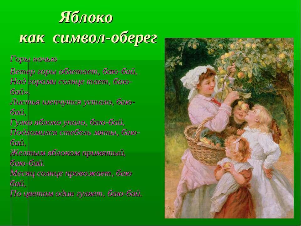 Яблоко как символ-оберег Горы ночью Ветер горы облетает, баю-бай, Над горами ...