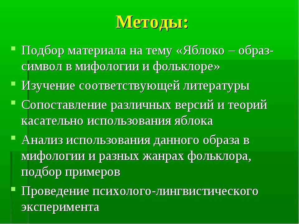 Методы: Подбор материала на тему «Яблоко – образ-символ в мифологии и фолькло...