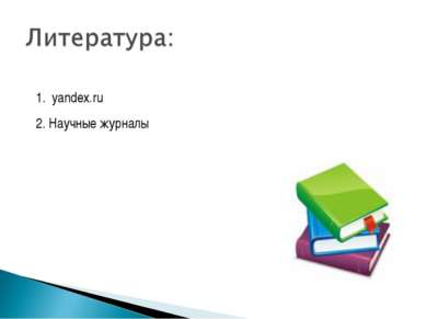 yandex.ru 2. Научные журналы