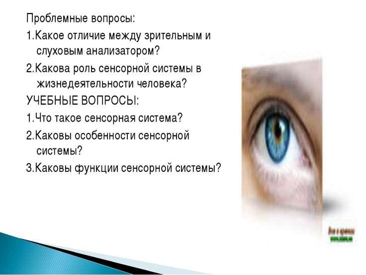 Проблемные вопросы: 1.Какое отличие между зрительным и слуховым анализатором?...