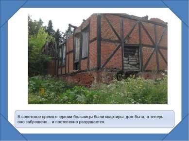 В советское время в здании больницы были квартиры, дом быта, а теперь оно заб...