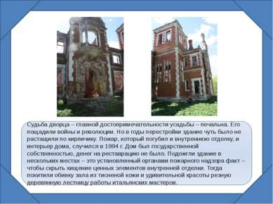 Судьба дворца – главной достопримечательности усадьбы – печальна. Его пощадил...
