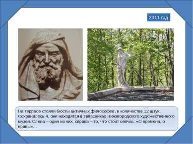 На террасе стояли бюсты античных философов, в количестве 12 штук. Сохранилось...