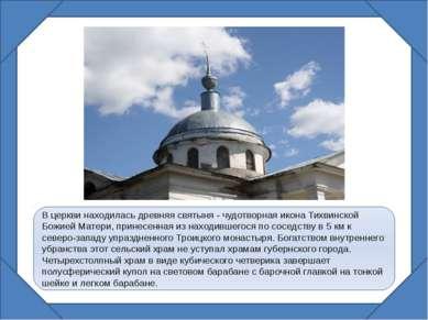 В церкви находилась древняя святыня - чудотворная икона Тихвинской Божией Мат...