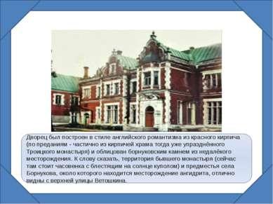 Дворец был построен в стиле английского романтизма из красного кирпича (по пр...