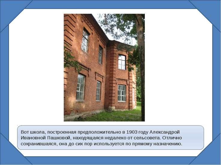 Вот школа, построенная предположительно в 1903 году Александрой Ивановной Паш...