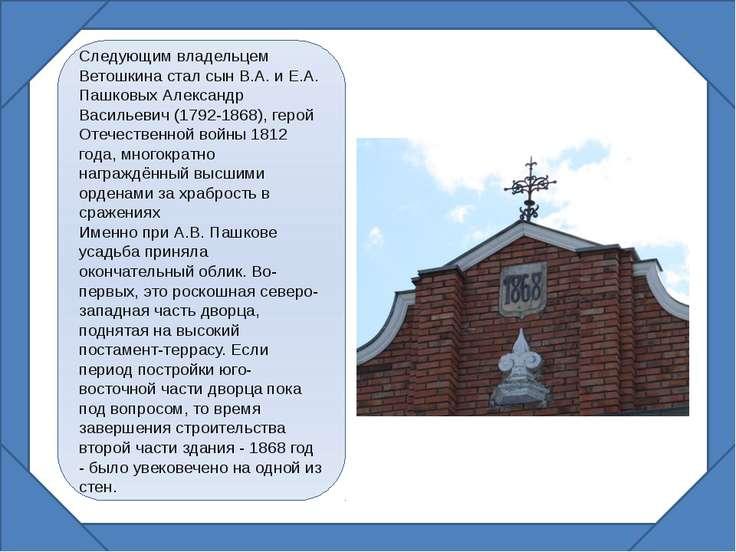 Следующим владельцем Ветошкина стал сын В.А. и Е.А. Пашковых Александр Василь...