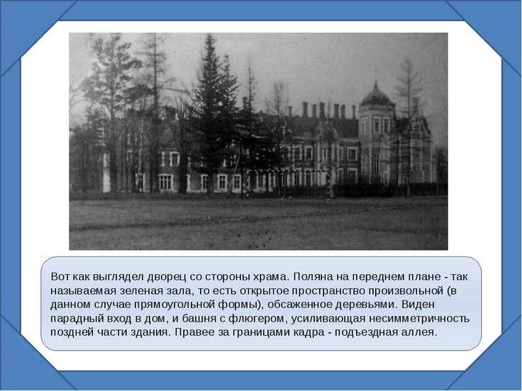 Вот как выглядел дворец со стороны храма. Поляна на переднем плане - так назы...