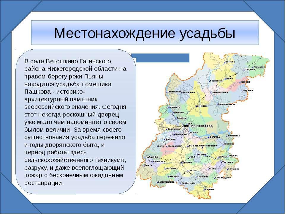Местонахождение усадьбы В селе Ветошкино Гагинского района Нижегородской обла...