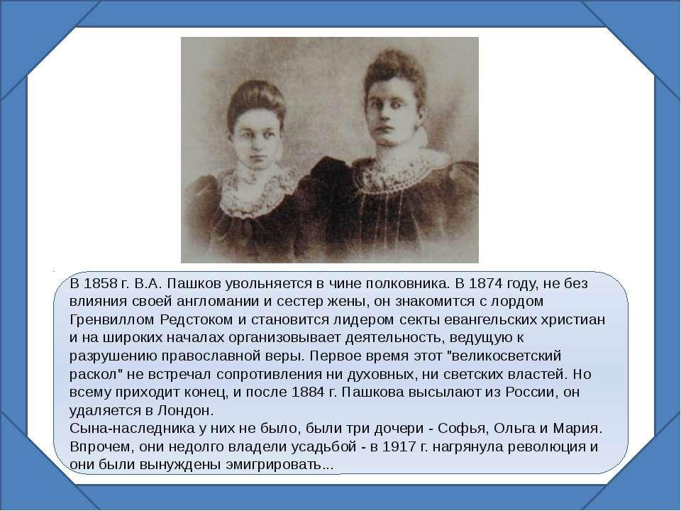 В 1858 г. В.А. Пашков увольняется в чине полковника. В 1874 году, не без влия...