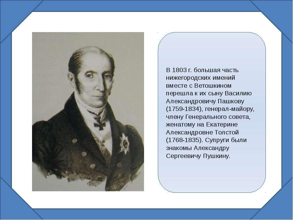 В 1803 г. большая часть нижегородских имений вместе с Ветошкином перешла к их...