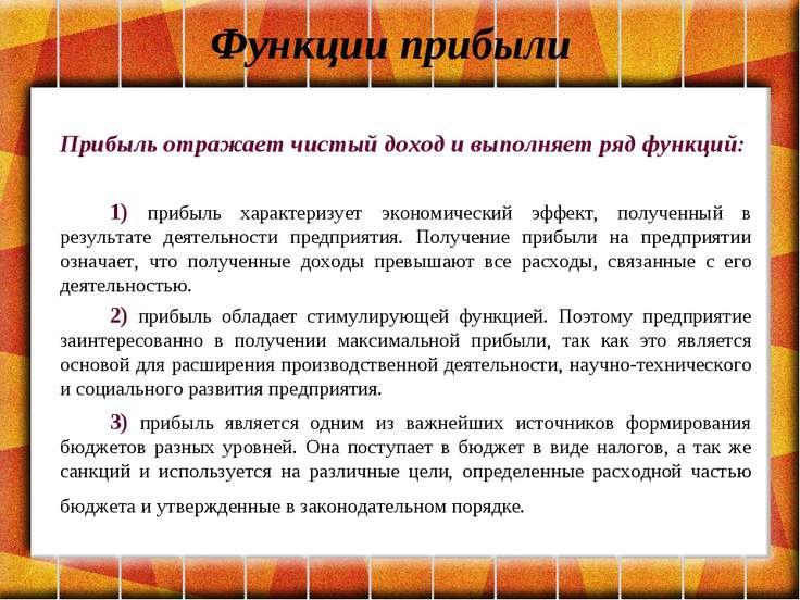 Функции прибыли Прибыль отражает чистый доход и выполняет ряд функций: 1) при...