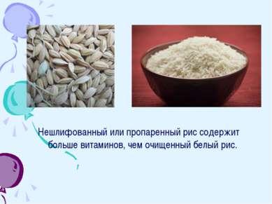 Нешлифованный или пропаренный рис содержит больше витаминов, чем очищенный бе...