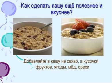 Как сделать кашу ещё полезнее и вкуснее? Добавляйте в кашу не сахар, а кусочк...