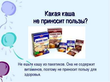 Какая каша не приносит пользы? Не ешьте кашу из пакетиков. Она не содержит ви...