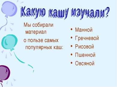 Мы собирали материал о пользе самых популярных каш: Манной Гречневой Рисовой ...