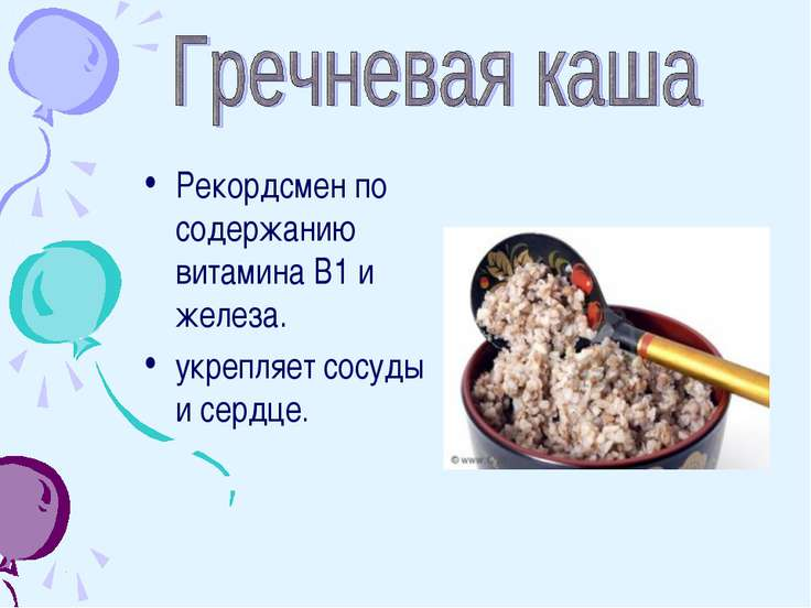 Рекордсмен по содержанию витамина В1 и железа. укрепляет сосуды и сердце.