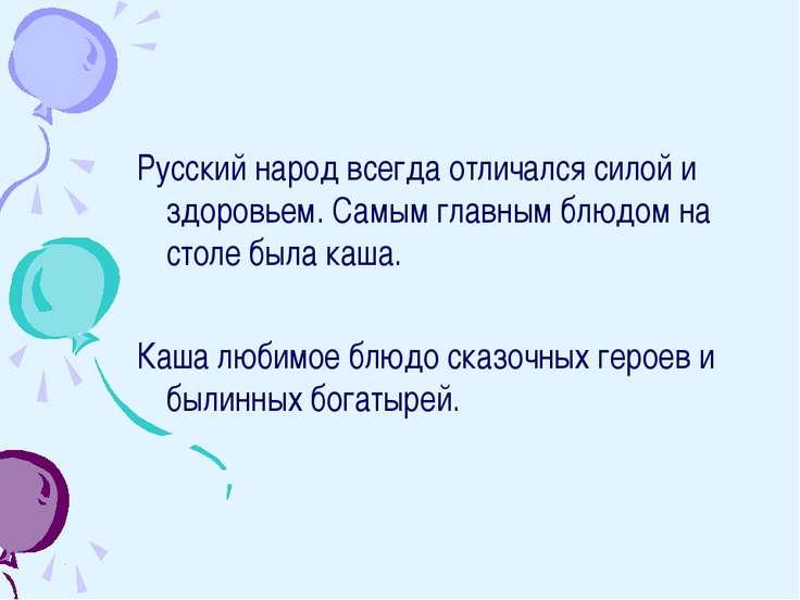 Русский народ всегда отличался силой и здоровьем. Самым главным блюдом на сто...