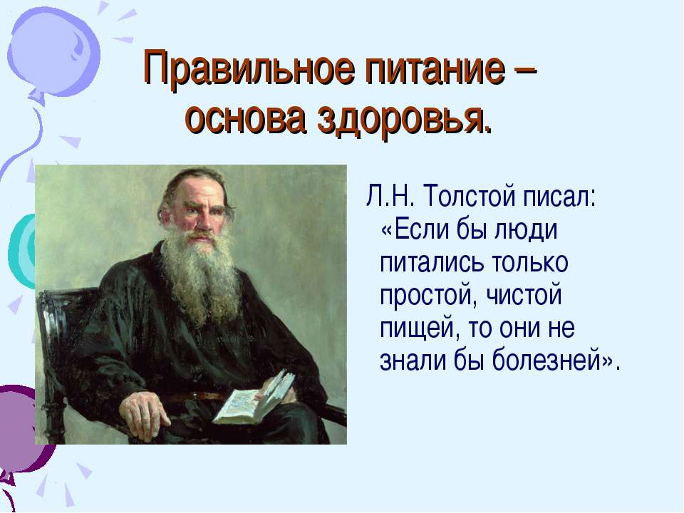Правильное питание – основа здоровья. Л.Н. Толстой писал: «Если бы люди питал...